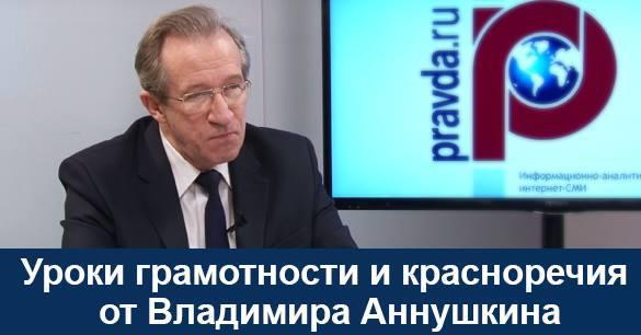 Владимир Аннушкин: Каков твой язык, такова и твоя жизнь