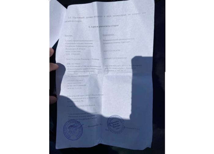 Скрин документа