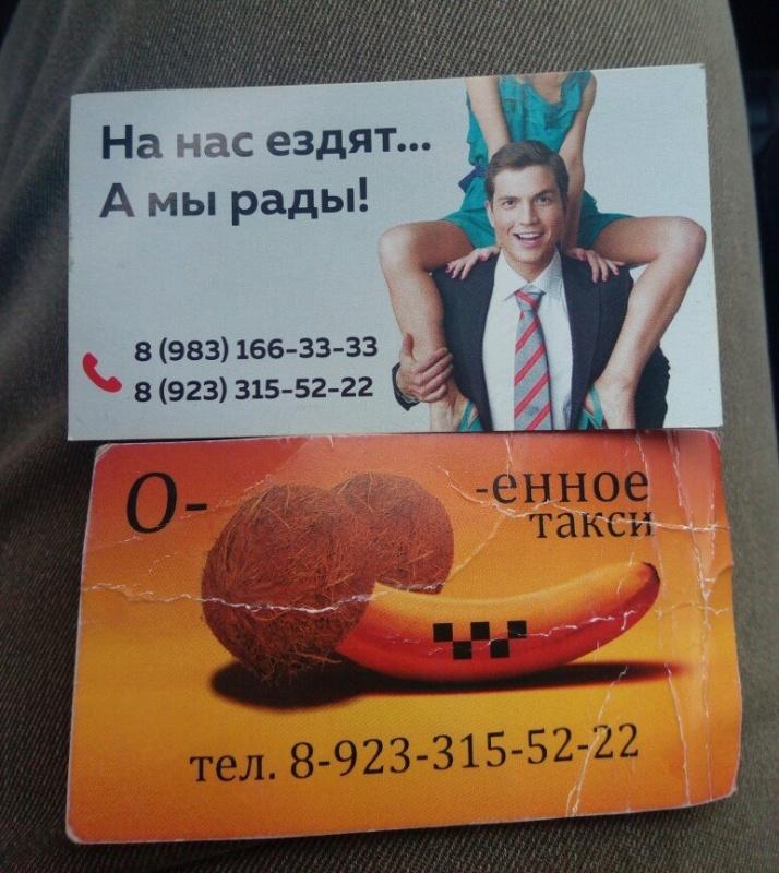 Как таксисты сходят с ума: слоганы. Как таксисты сходят с ума: слоганы