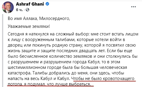 © facebook @ashrafghani.af, автоматический перевод сервиса ЯндексПереводчик