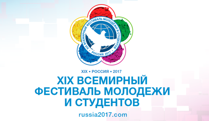 Путин приедет на Фестиваль молодежи и студентов. Путин приедет на Фестиваль молодежи и студентов