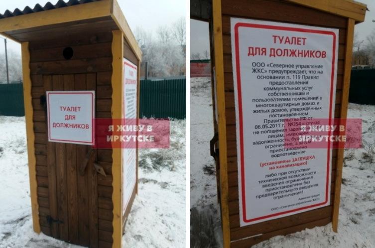 Коммунальщики ставят у домов должников по ЖКХ сельские туалеты. 395151.jpeg