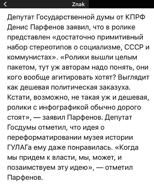 Депутату Госдумы от КПРФ понравилась идея создания музея достижений ГУЛ. 404153.jpeg