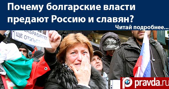 Почему Болгария предает Россию и русских