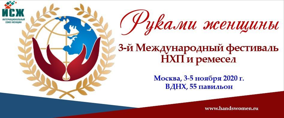 """В ноябре в Москве пройдёт Международный фестиваль """"Руками женщины"""". 409158.jpeg"""