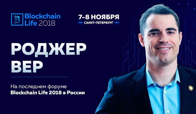 Пророк биткоина Роджер Вер выступит на Blockchain Life 2018. 394163.jpeg