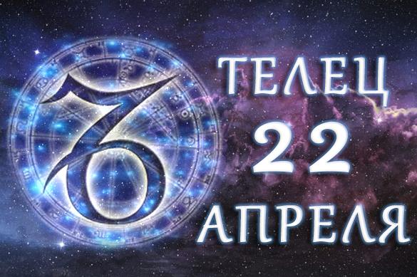 Астролог: рожденные 22.04 сильны. 386164.jpeg