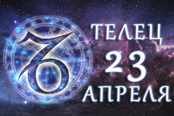 Астролог: рожденные 23.04 основательны. 386165.jpeg