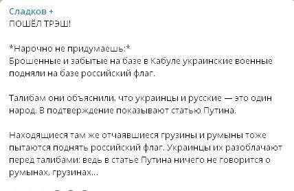 t.me/Sladkov_plus