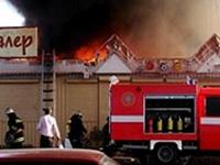 На рынке в центре Днепропетровска вспыхнул пожар