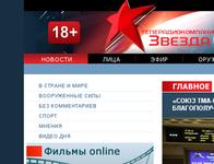 """Телеканал """"Звезда"""" останется в эфире. 270179.png"""