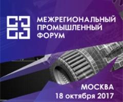Промышленники России собираются в Москву на II Межрегиональный промышленный Форум. 377179.jpeg