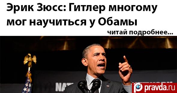 Эрик Зюсс: Гитлер многому мог научиться у Обамы