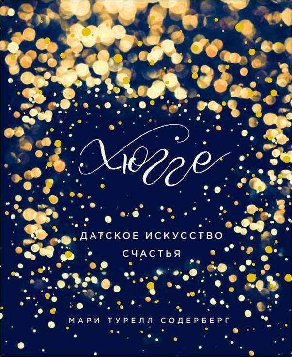 12 лучших книг для новогодних праздников. Хюгге. Датское искусство счастья