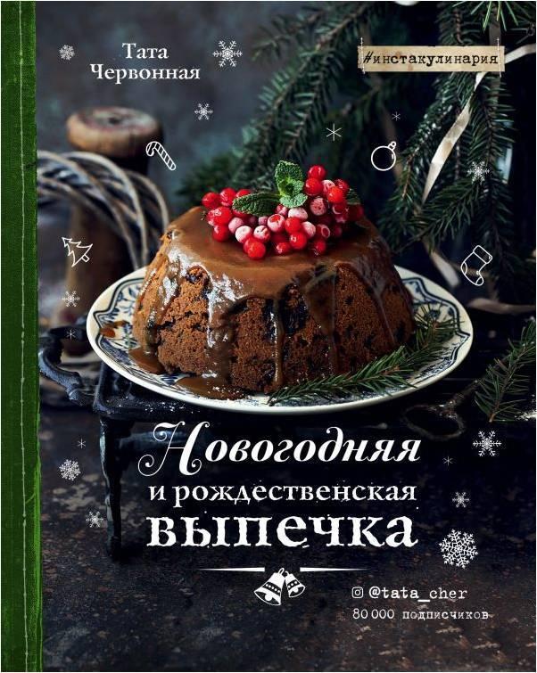 12 лучших книг для новогодних праздников. Новогодняя и рождественская выпечка