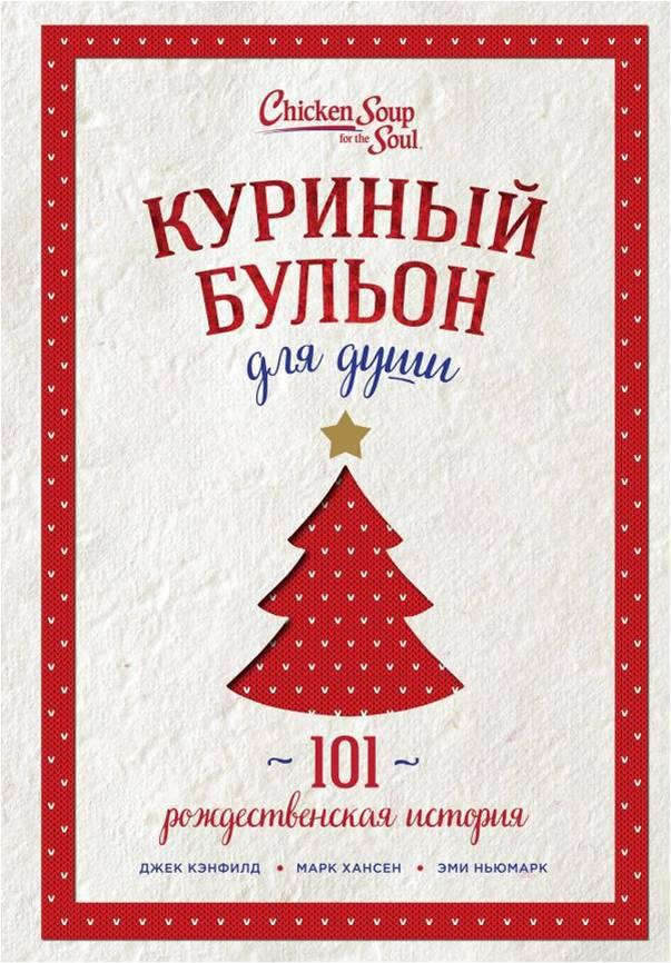 12 лучших книг для новогодних праздников. Куриный бульон для души