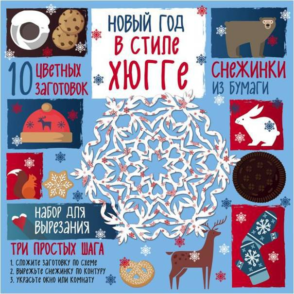 12 лучших книг для новогодних праздников. Новый год в стиле хюгге