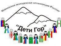 """""""Дети гор"""" будут искать пропавших на Кавказе людей. 276191.jpeg"""