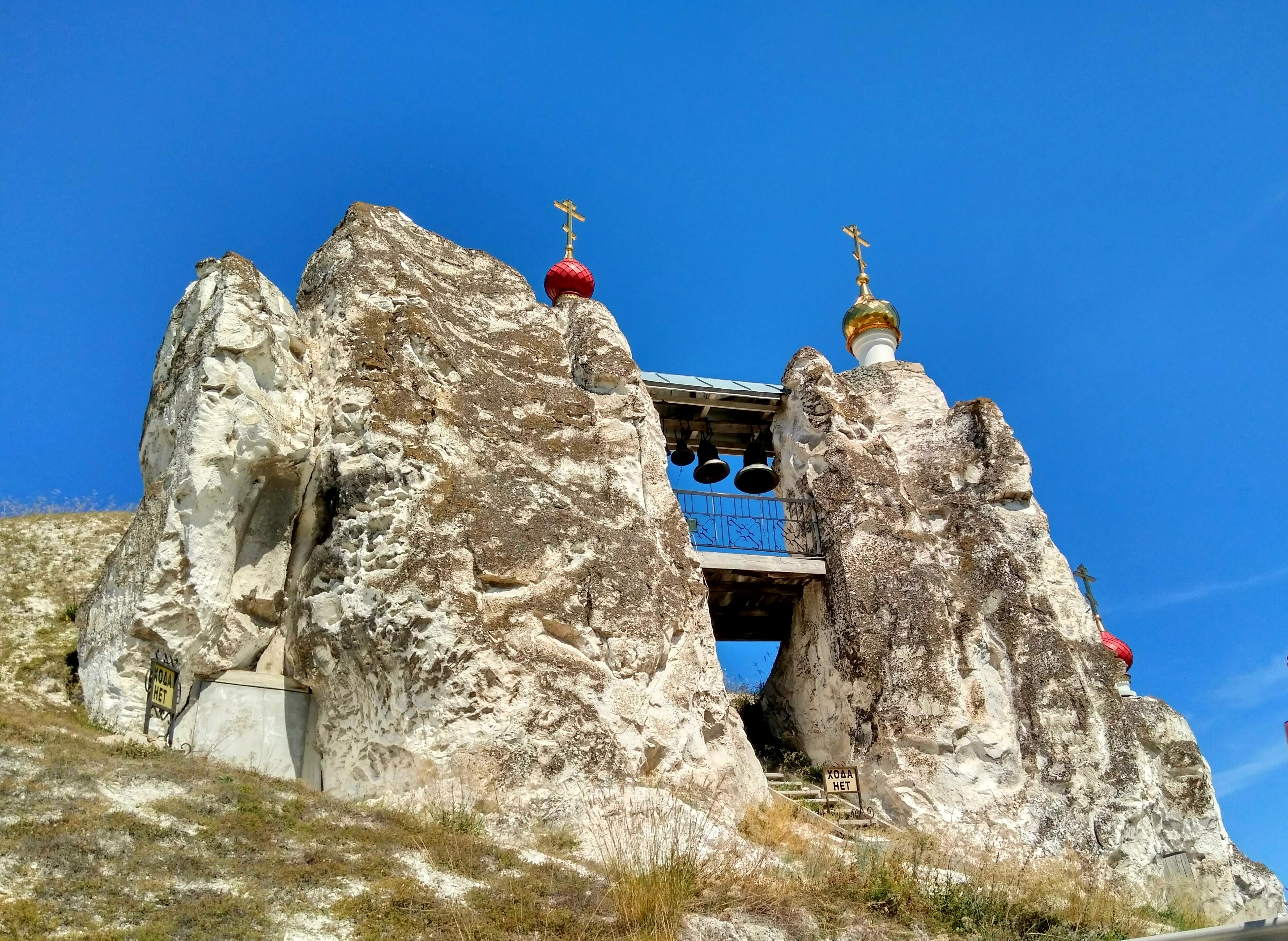 Пещерные храмы в Костомарово. 409191.jpeg