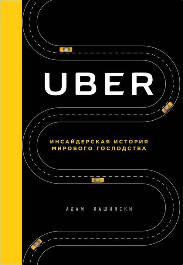 12 лучших книг для новогодних праздников. UBER
