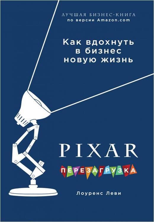 12 лучших книг для новогодних праздников. PIXAR: перезагрузка