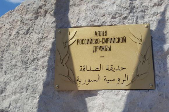В Ялте заложили аллею российско-сирийской дружбы. В Ялте заложили аллею российско-сирийской дружбы