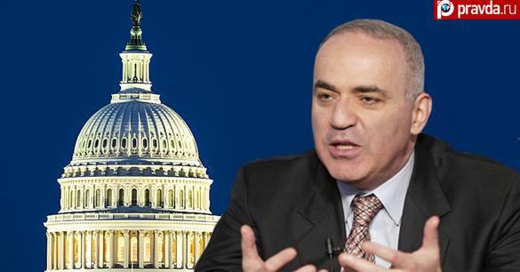 Каспаров советует США держать в страхе Россию