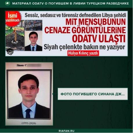 Анкара не хочет разглашать реальные турецкие потери в Ливии. 406206.jpeg
