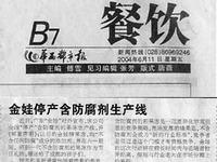 Китайского журналиста уволили за придуманные новости