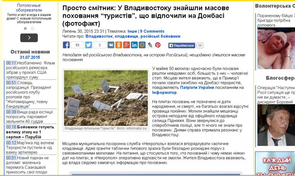 украинские СМИ врут про кладбище ополченцев