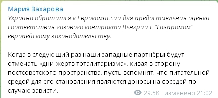©t.me/MariaVladimirovnaZakharova