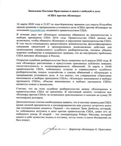 Бизнесмен Пригожин намерен вернуть дело