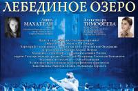 """Премьер английского балета станцует в """"Лебедином озере"""" на сцене Кремля. 258217.jpeg"""