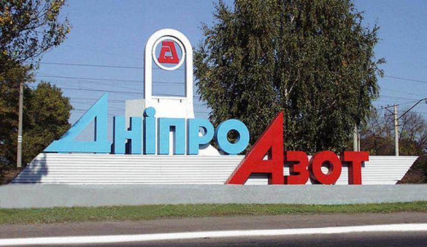 Украинская химпромышленность на грани краха: прекращает свою работу «ДнепрАзот». 388222.jpeg