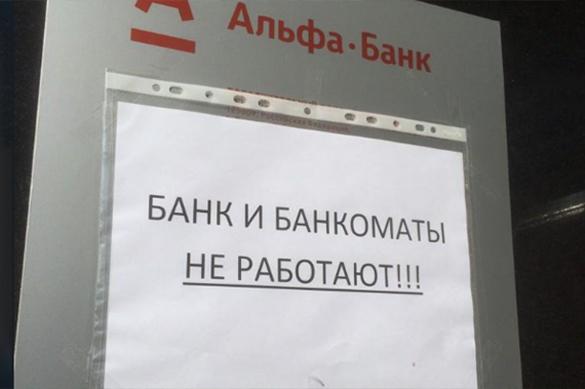 """СМИ: какие """"топовые"""" банки ждет банкротство. 376240.jpeg"""