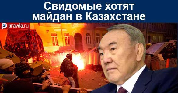 Свидомые хотят майдан в Казахстане
