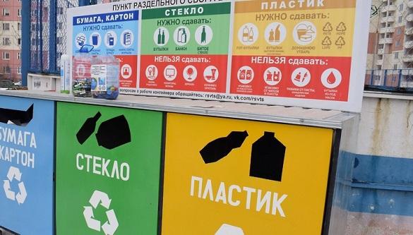 Площадки для раздельного сбора мусора в Подмосковье обозначили на онлайн-карте. 400244.jpeg