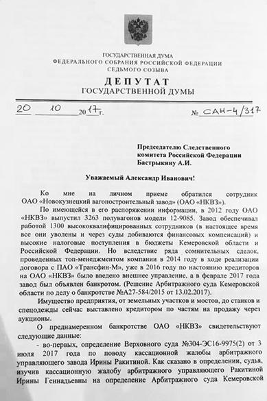 Кто виноват в банкротстве огромного завода в Новокузнецке?. Банкротство вагоностроительного завода