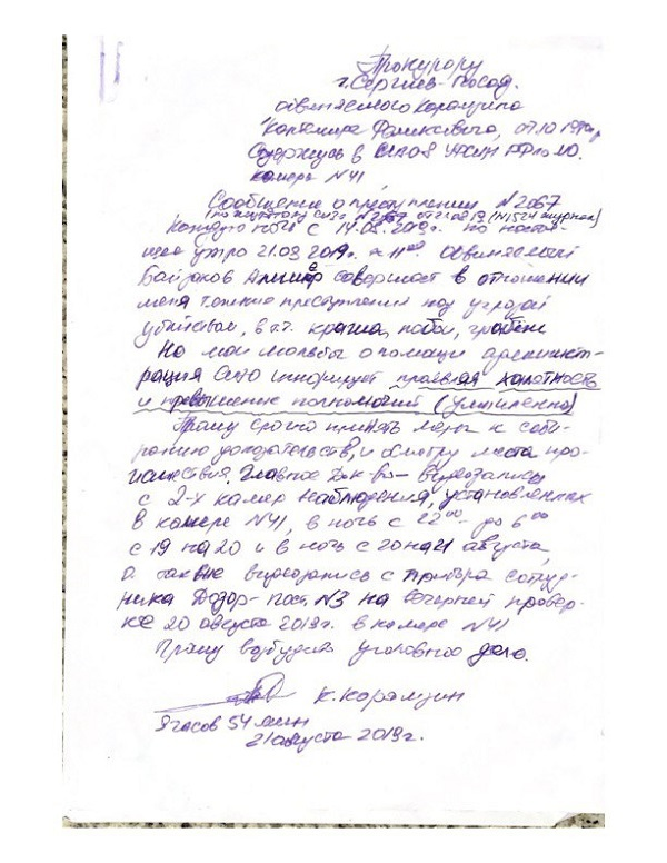 Сизо-8 Сергиева Посада: череда беззакония и беспредела. 404249.jpeg