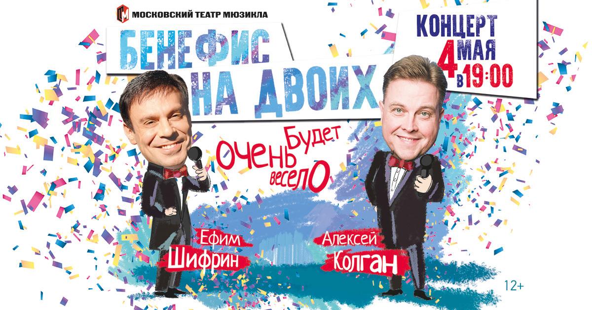 Бенефис на двоих. В Театре мюзикла Ефим Шифрин и Алексей Колган. 386251.jpeg