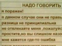 Алтайские власти нашли способ борьбы с матерщиной