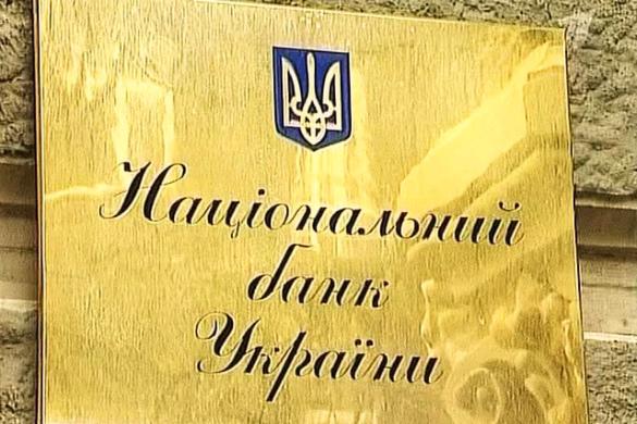 В НБУ назвали банки с российским капиталом, которые попадут под