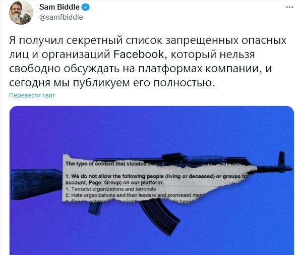 """Гитлер, ХАМАС и """"Мужское государство"""": слит секретный чёрный список Facebook"""