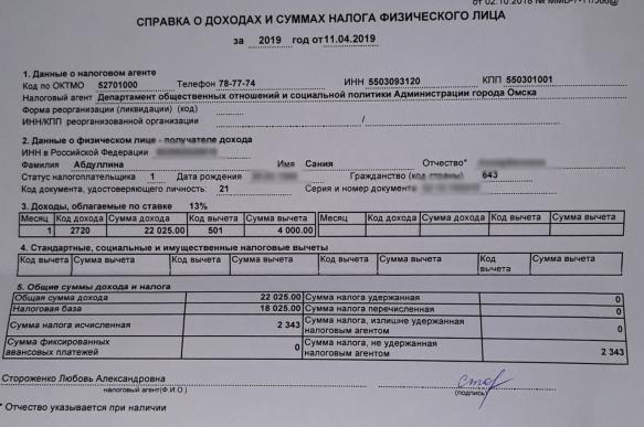 Заплати за подарок: с женщины из Омска требуют налог на подарок за первого рожденного ребенка в 2019 году. 403255.jpeg