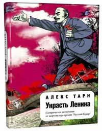 Финалист премии Русский Букер «украл Ленина»