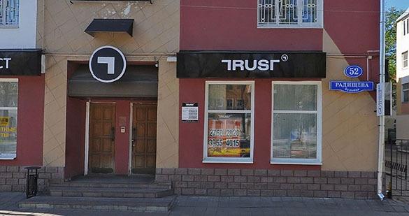 "Руководители банка ""Траст"" стали фигурантами уголовного дела. Банк Траст"
