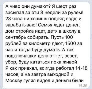 Почему россияне боятся, но ездят с таксистами-мигрантами. 388275.jpeg