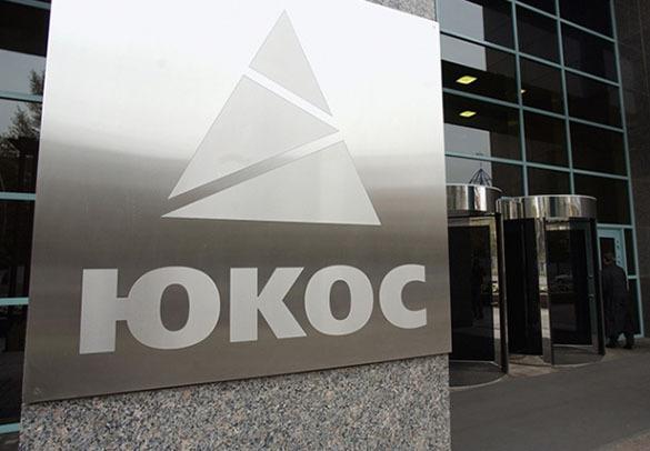 ЮКОС отказался от исковых требований к России. ЮКОС отказался от исковых требований к России