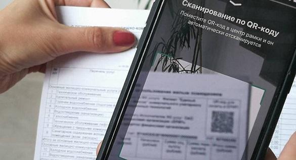 Жители Москвы смогут оплатить услуги ЖКХ по QR-коду. 398287.jpeg