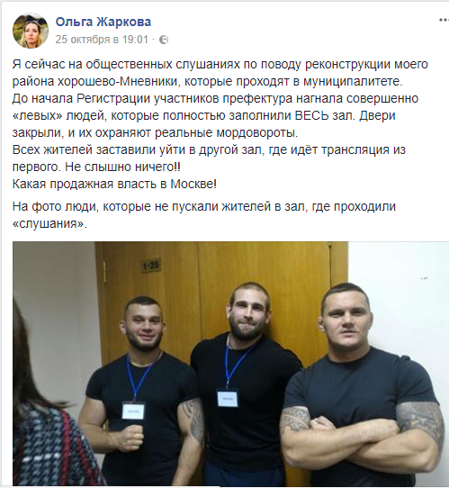 Публичные слушания вХорошево-Мневниках: действительность иинтерпретация всоциальных сетях